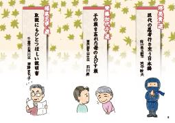 修正1411p6-8tokusyu _ color-3