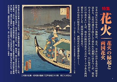 1402p6-8tokusyu-1