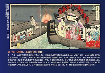 1402p6-8tokusyu-3