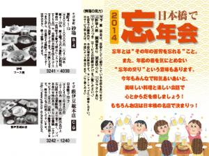 1412tokushu