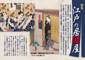 1601p4-6tokushu_color_a