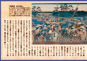1602p4-6tokushu_color2