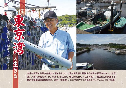 1608p4-5tokushu