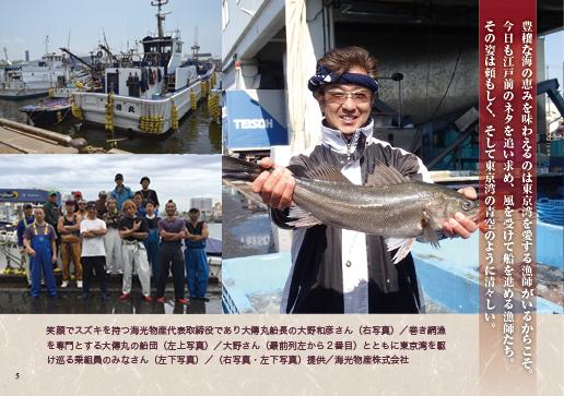 1608p4-5tokushu2