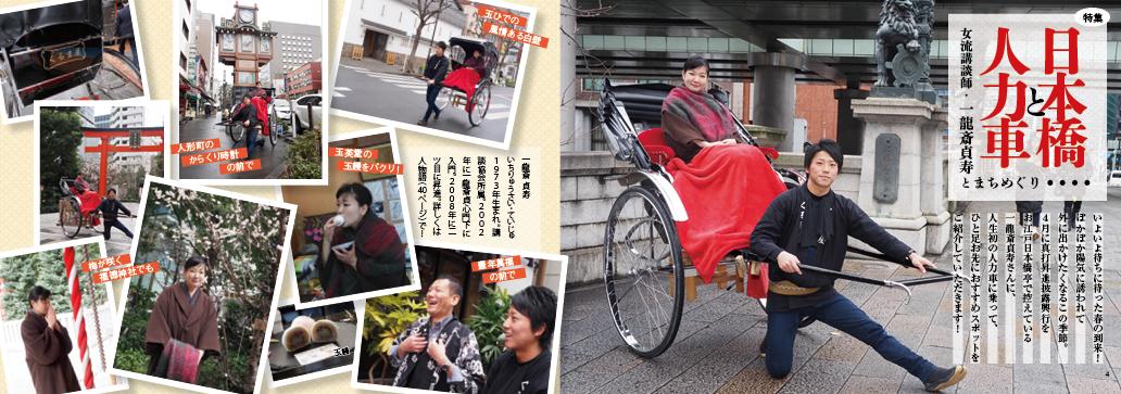 1704p4-6tokushu_color