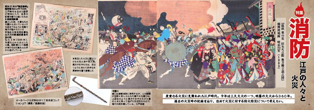 1705p4-5tokushu_color