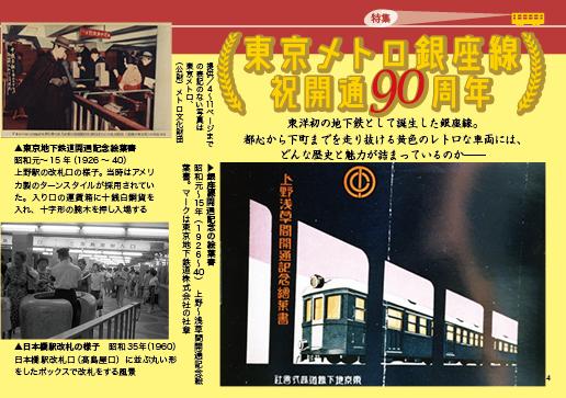 1709p4tokushu