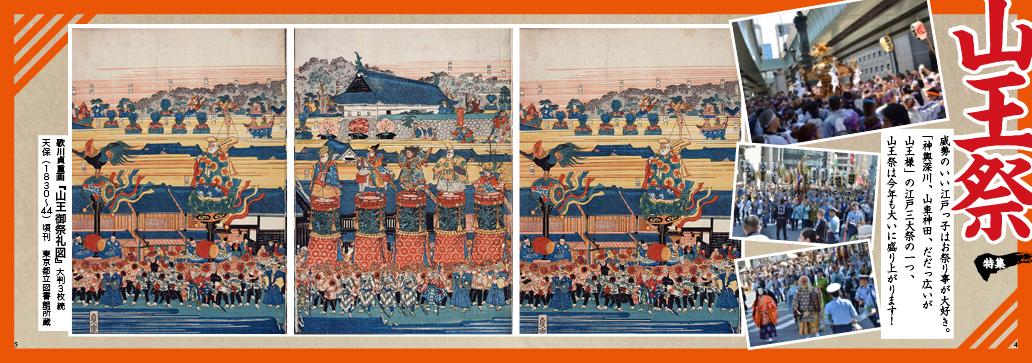 1806tokushu