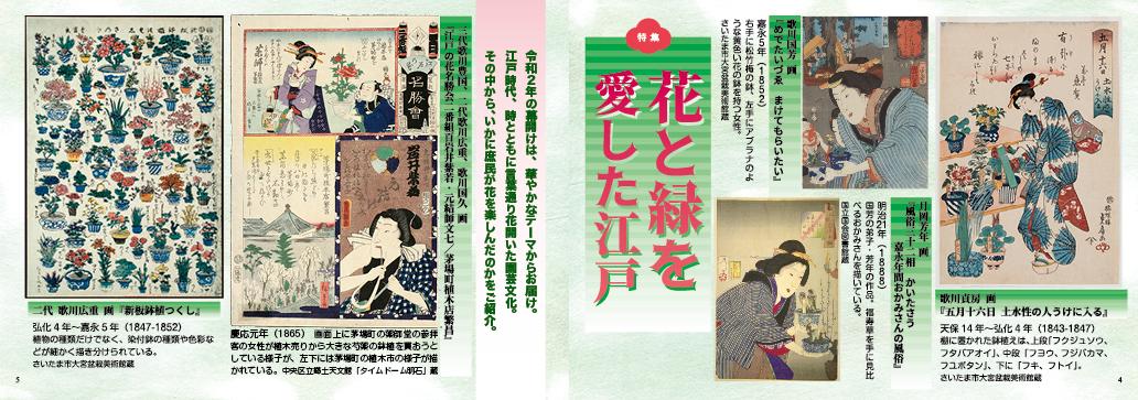 2001tokushu
