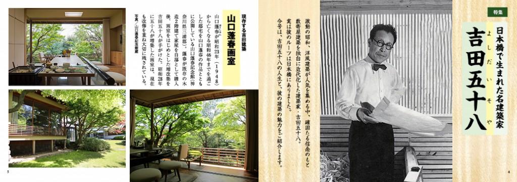 2004p4-5tokushu