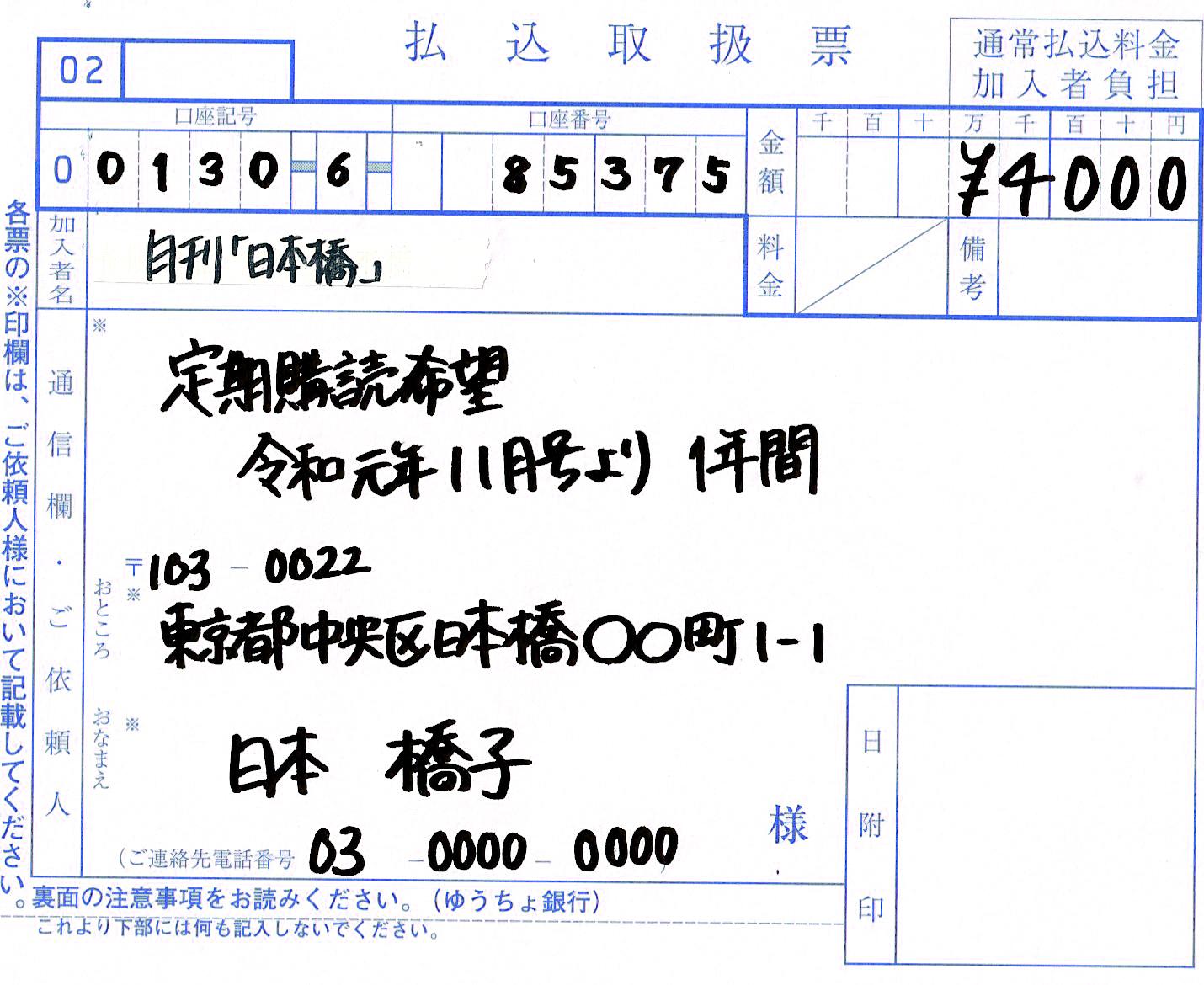 払込取扱票例1910